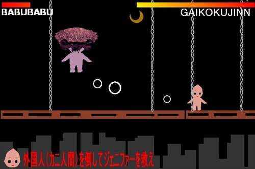 babu2 Game Screen Shot1