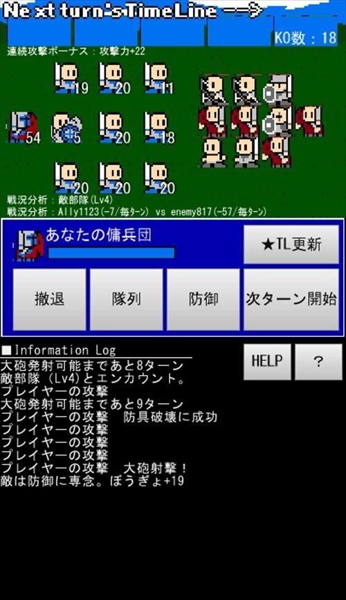 アヴァロン島の傭兵団 Game Screen Shot1