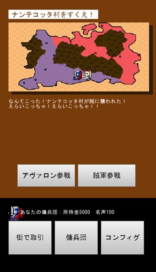 アヴァロン島の傭兵団 Game Screen Shot3