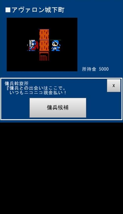 アヴァロン島の傭兵団 Game Screen Shot4