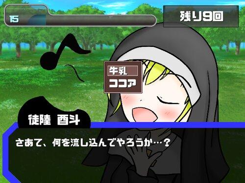 ハロウィン・リベンジャー Game Screen Shot4