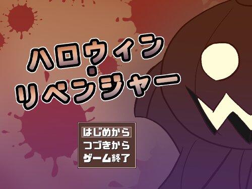 ハロウィン・リベンジャー Game Screen Shots
