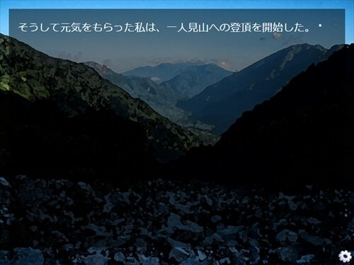 のどか Game Screen Shot1