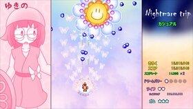 ナイトメアトリップ Game Screen Shot4