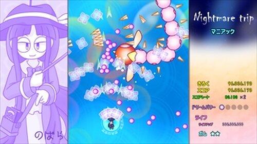 ナイトメアトリップ Game Screen Shot5