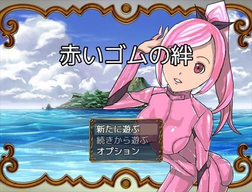 赤いゴムの絆 Game Screen Shot