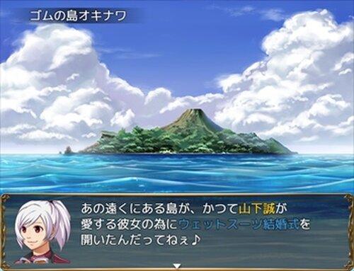 赤いゴムの絆 Game Screen Shot2