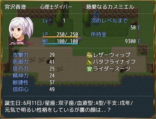 赤いゴムの絆 Game Screen Shot3