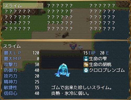 赤いゴムの絆 Game Screen Shot5