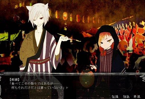 万妖夏祭り Game Screen Shot1