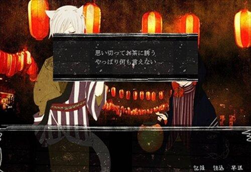 万妖夏祭り Game Screen Shot2