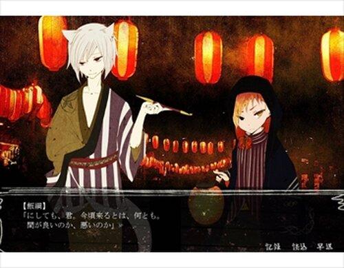 万妖夏祭り Game Screen Shots