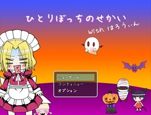 ひとりぼっちのせかい with はろうぃん 1.51 Game Screen Shot2