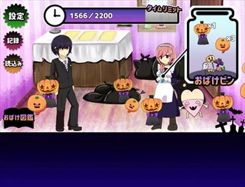 Black Party ~おばけと おやつと きみのハロウィン~ Game Screen Shots