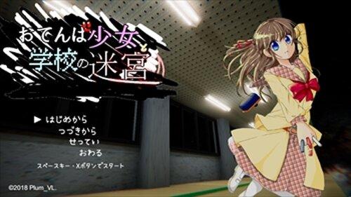おてんば少女と学校の迷宮 Game Screen Shot2