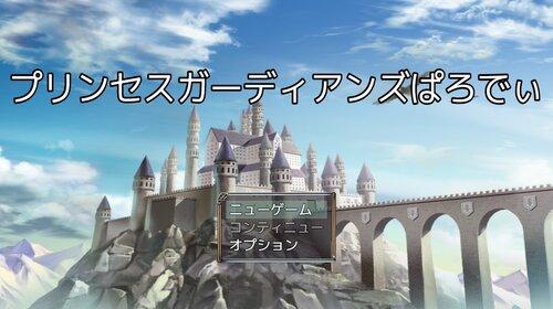 プリンセスガーディアンズぱろでぃ Game Screen Shot2