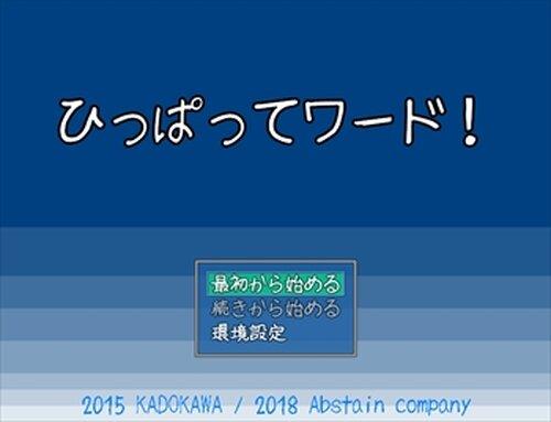 ※ひっぱってワード! Game Screen Shot2