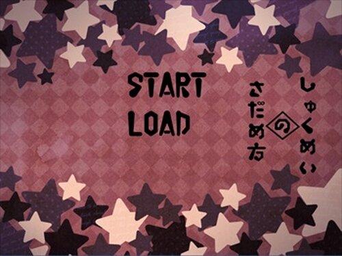 しゅくめいのさだめ方 Game Screen Shot2