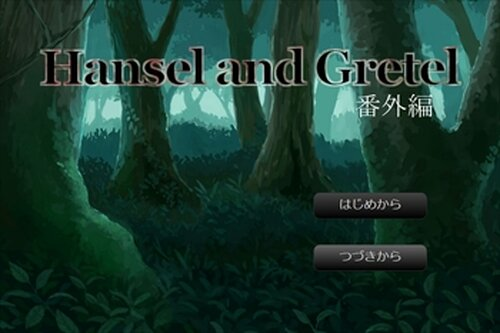 Hansel and Gretel 【番外編】 Game Screen Shot2