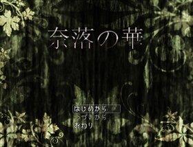 奈落の華 Game Screen Shot5