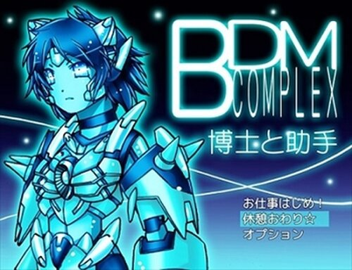 BDM COMPLEX・博士と助手 Game Screen Shot5