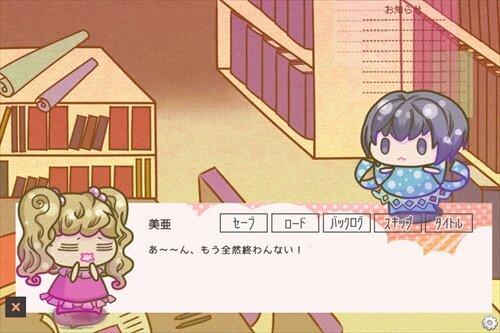 ゆうやけぱん! Game Screen Shot1