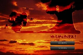 ゆうやけぱん! Game Screen Shot3