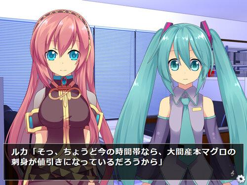 巡音ルカの事件簿 Game Screen Shot3