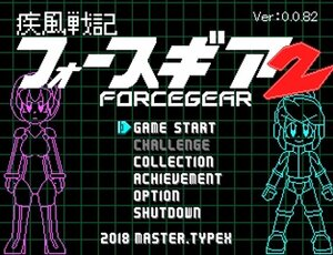 疾風戦記フォースギア2・体験版 Game Screen Shot