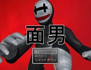 面男 Game Screen Shot