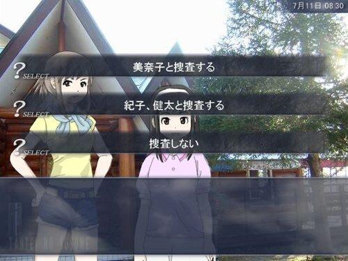 『探偵のすすめ』~犯人は幽霊?!編_完全版 Game Screen Shot1
