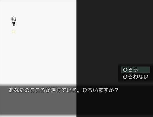 IWantYou Game Screen Shot3