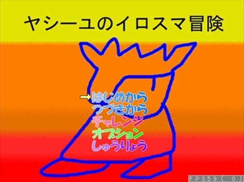 ヤシーユのイロスマ冒険 Game Screen Shot2