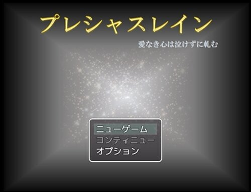 プレシャスレイン Game Screen Shot2