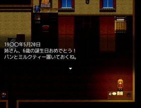 井戸 Game Screen Shot3