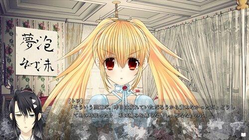 ホロビノセカイ。4 Seasons +【R15版】 Game Screen Shot1