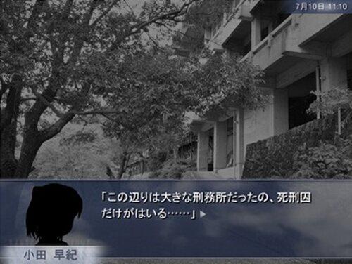 『探偵のすすめ』~犯人は幽霊?!編_完全版 Game Screen Shot3