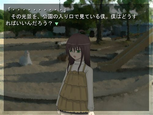 小さな庭 Game Screen Shot