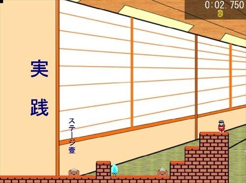 ひょいひょいひょ~い Game Screen Shot1