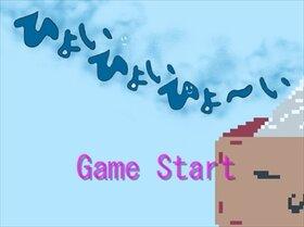 ひょいひょいひょ~い Game Screen Shot2