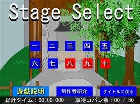 ひょいひょいひょ~い Game Screen Shot3