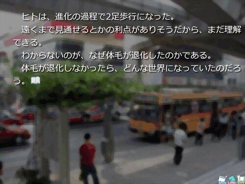 体毛の謎 Game Screen Shot1