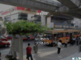 体毛の謎 Game Screen Shot2