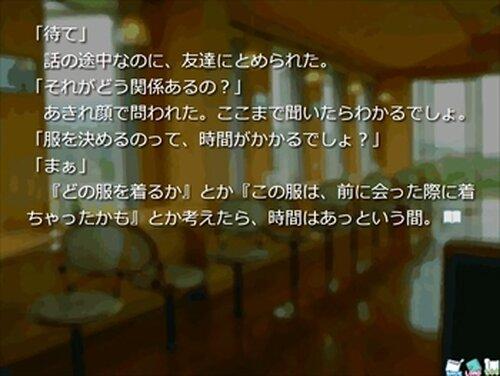体毛の謎 Game Screen Shots