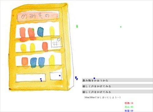 夜のあいあい Game Screen Shot4