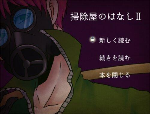 掃除屋のはなしⅡ Game Screen Shot1