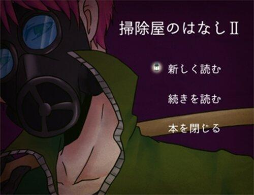 掃除屋のはなしⅡ Game Screen Shots