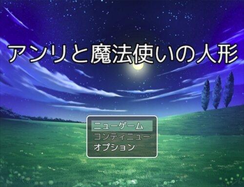 アンリと魔法使いの人形 Game Screen Shots