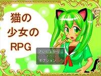 猫の少女のRPG
