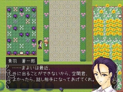 ソラヨイ-彷徨に消えたわすれもの- Game Screen Shot2